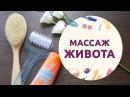 Как убрать живот техника массажа ШпилькиЖенский журнал