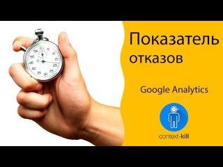 Как настроить показатель отказов в Google Analytics?