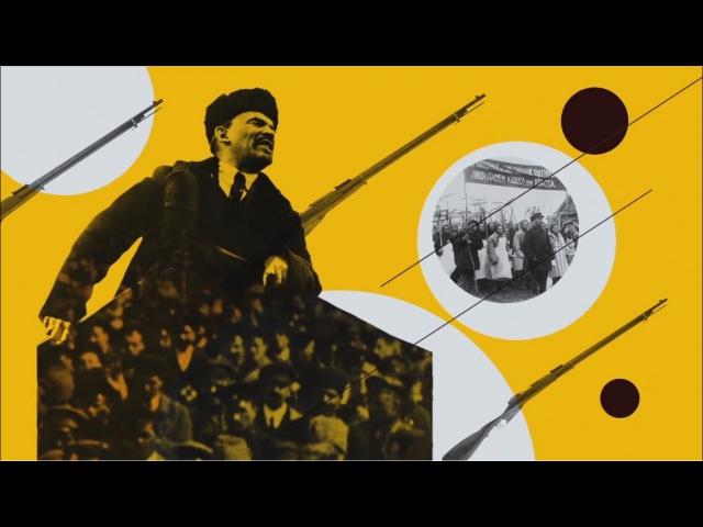 Русская революция 1905-1917 1ч.