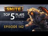SMITE - Топ 5 Игровых Моментов #142