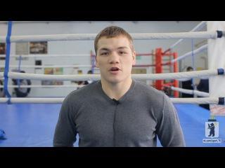 Федор Чудинов: о ярославском боксе