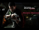 Tom Clancys Splinter Cell Conviction - Мемориал Линкольна 7