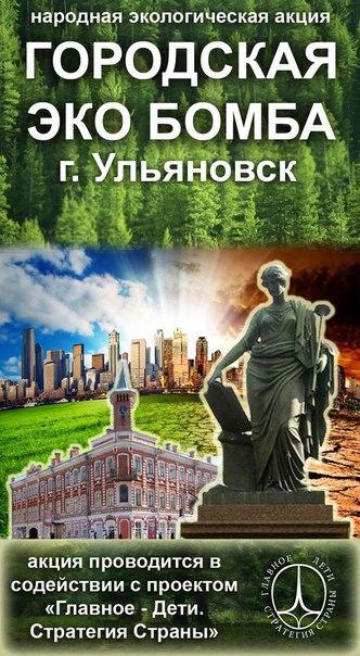 Афиша Ульяновск Городская ЭКОбомба г. Ульяновск