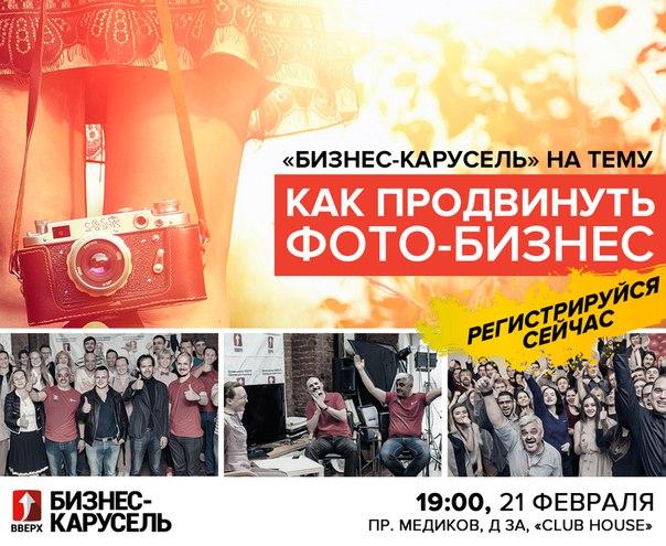 ⚡21 февраля, в 19:00, Бизнес-карусель на тему «Как продвинуть фото-биз