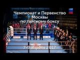 Чемпионат и Первенство Москвы по тайскому боксу