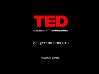 Аманда Палмер. Искусство просить. TEDx