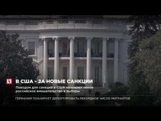 О новой волне антироссийских санкций американский сенатор заявил в Мюнхене