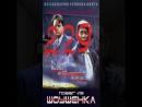Официальный трейлер Исчезнувший Пудинг или Последний метеорит триллер, драма, арт-хаус, семейный, комедия, экшн 2017