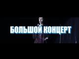 Stand Up концерт  в Курске 5 мая 2017