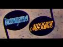 Возвращённая музыка (Ленфильм, 1964)