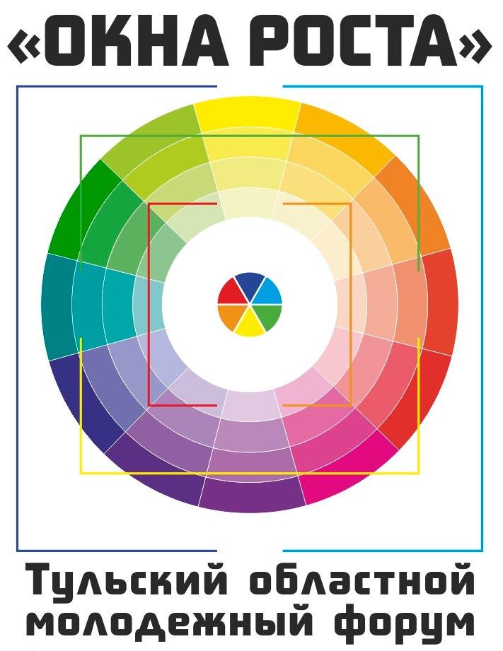 Тульский областной молодежный форум «Окна роста»