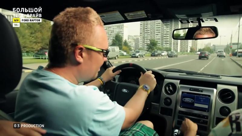Ford Raptor - Большой тест-драйв (б_у) _ Big Test Drive - Форд Раптор