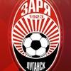 Футбольный клуб «Заря» Луганск