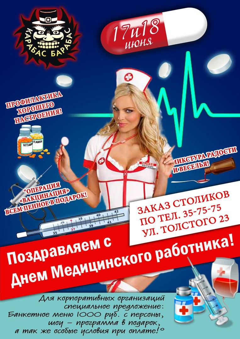 Афиша Улан-Удэ 17 и 18 июня с Днем Медицинского Работника