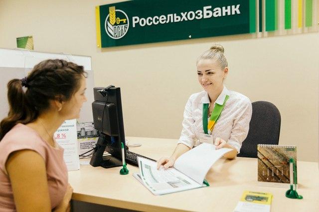 Россельхозбанк приступил к выплатам вкладчикам КБ «Образование» в Таганроге