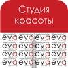 Ева-Бьюти (парикмахер ,маникюр) Красноярск