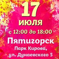 Фестиваль красок ColorFest Пятигорск