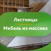 Лестницы и мебель ДоброДуб