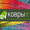 Ковры.рф - официальная группа