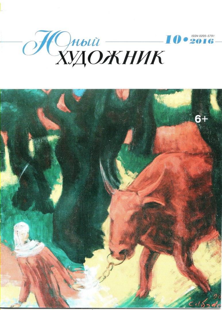 журнал юный художник
