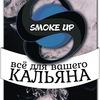 Кальян в Челябинске | Smoke Up +18