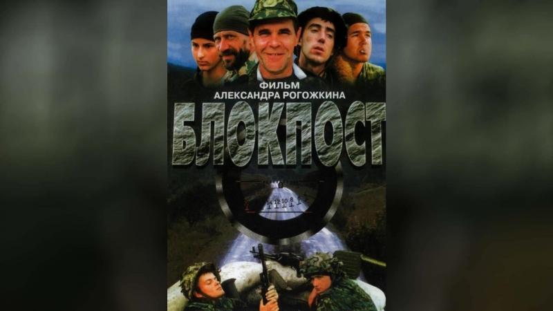 Блокпост (1998) |