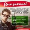 Выпускные альбомы в Туапсе Краснодаре Сочи