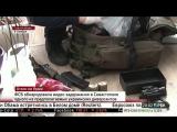 ФСБ обнародовала видео задержания украинского диверсанта