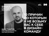 Максим Павлов, креативный директор и партнер Notamedia