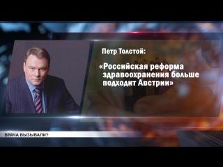 """Петр Толстой: """"Российская реформа здравоохранения больше подходит Австрии""""."""