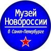Музей Новороссии