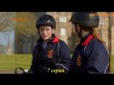 Верхом / Ride - 1 сезон 7 серия