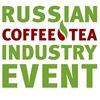 Russian Coffee Tea Industry Event (кофе & чай)