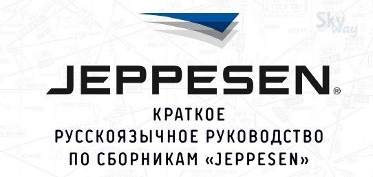 РУССКОЯЗЫЧНЫЙ мануал по картам «JEPPESEN»