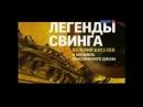 Легенды свинга. Валерий Киселев и Ансамбль классического джаза