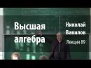 Лекция 89 Высшая алгебра Николай Вавилов Лекториум