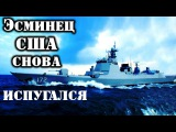Эсминец США снова испугался наших самолетов в Черном море