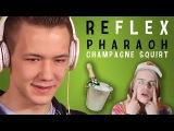 Pharaoh Сквирт Шампанского в Лицо (РЕФЛЕКС на клип)