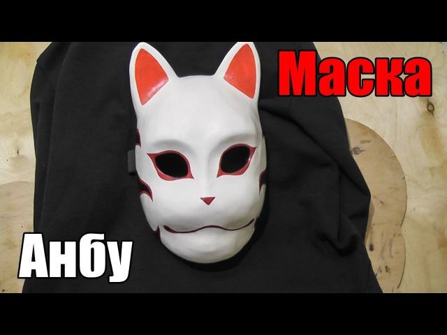 Как сделать маску из бумаги Наруто Анбу 2 часть