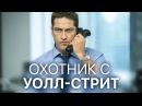 Охотник с Уолл стрит 2017 Обзор Официальный трейлер 2 на русском