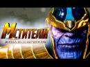 Мстители 3 Война бесконечности Обзор / Официальный трейлер на русском