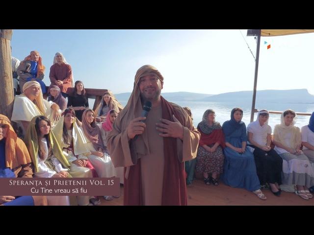 Speranța și Prietenii Vol.15 - Cu Tine vreau să fiu [Official Video]