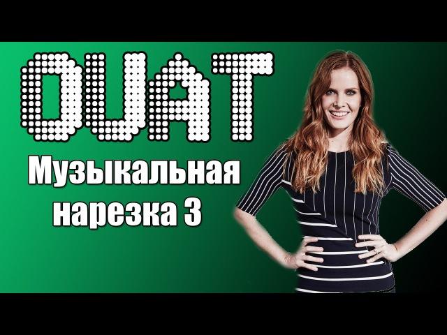 OUAT || Музыкальная нарезка 3