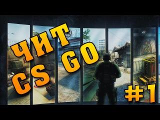 Чит для CS GO мега AIM Аим для CS GO (esp,Trigger,) НЕ ПАЛИТЬСЯ VAC после обновы на 18.09.2016