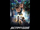 Астробой (Astro Boy, 2009)