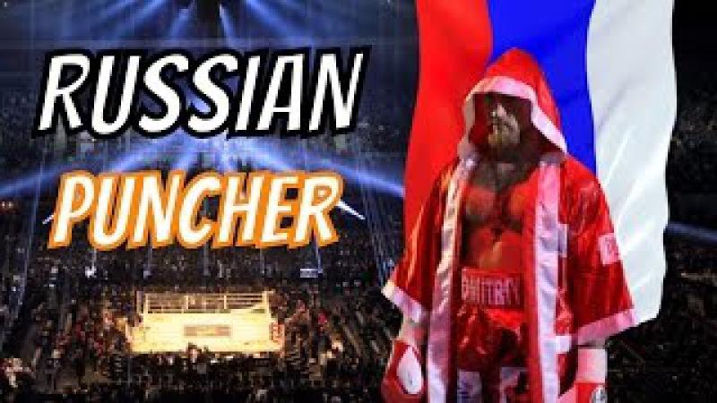 РУССКИЙ боец НОКАУТЕР УДАР ЗА 2 ТОННЫ - бокс мотивация