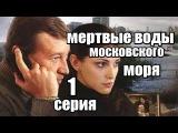 Дело №3 Мертвые воды Московского моря 1 серия/Любить и ненавидеть детектив,кри ...