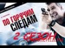 По горячим следам-2 сезон 1-2 серия Детектив, криминал, детективный сериал