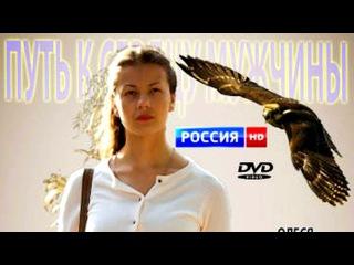 Путь к сердцу мужчины (2013) Фильм мелодрама