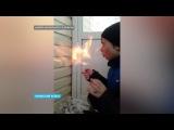 В Башкирии школьник погиб, пытаясь устроить огненное шоу